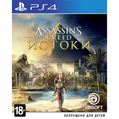 Assassin's Creed  Истоки [PS4, русская версия]